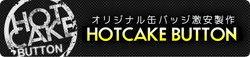 �ʃo�b�`����HOTCAKE BUTTON